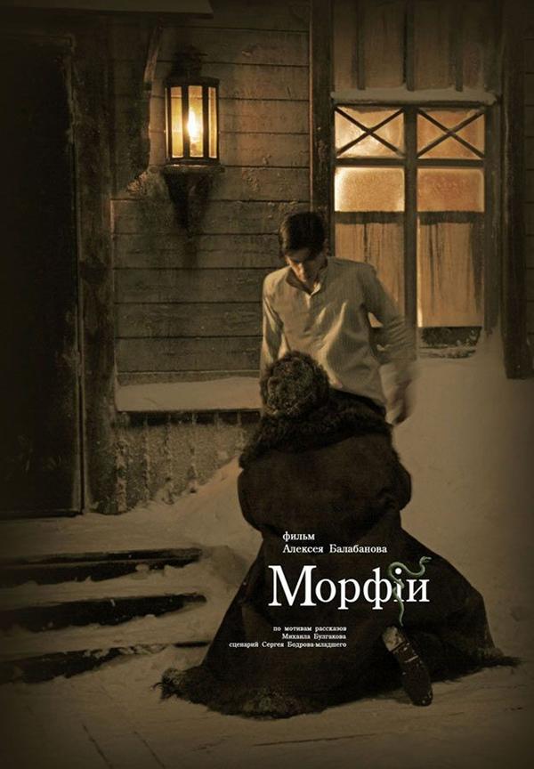 MORFINA [Aleksei Balabanov: del mostro nell'uomo. Dell'uomo nel mostro]